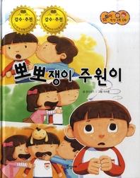 뽀뽀쟁이 주원이_지킴이 안전교육동화 50
