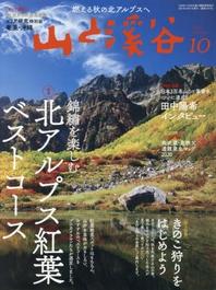 산과계곡 山と溪谷 2021.10