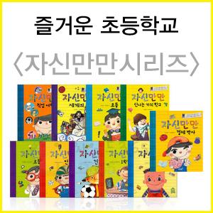 즐거운 초등학교 <자신만만시리즈> 전10권세트판매