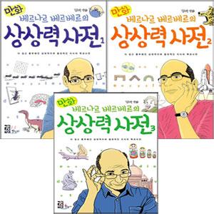 만화 베르나르 베르베르의 상상력 사전 시리즈 전3권 세트(노트증정)