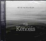 비움(KENOSIS)(명상음악)(CD1장)