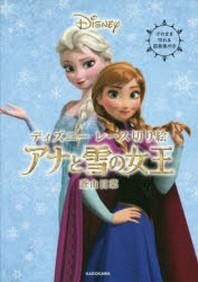 ディズニ-レ-ス切り繪アナと雪の女王