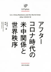 アフタ-コロナ時代の米中關係と世界秩序