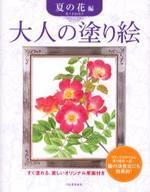 大人の塗り繪 すぐ塗れる,美しいオリジナル原畵付き 夏の花編