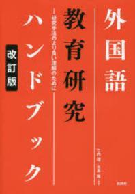外國語敎育硏究ハンドブック 硏究手法のより良い理解のために
