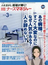 ナ-スマネジャ- 人を活かし現場が輝く! 第20卷第1號(2018-3月號)