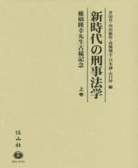 新時代の刑事法學 椎橋隆幸先生古稀記念 上卷