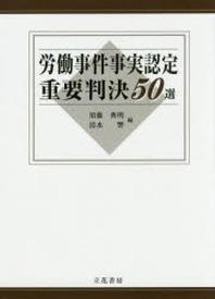 勞動事件事實認定重要判決50選