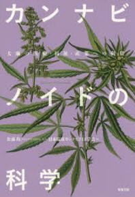 カンナビノイドの科學 大麻の醫療.福祉.産業への利用