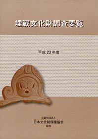 埋藏文化財調査要覽 平成23年度