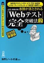 8割が落とされる「WEBテスト」完全突破法 必勝.就職試驗! 2008年度版2