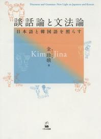 談話論と文法論 日本語と韓國語を照らす