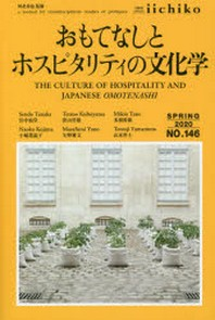 LIBRARY IICHIKO QUARTERLY INTERCULTURAL NO.146(2020SPRING) A JOURNAL FOR TRANSDISCIPLINARY STUDIES OF PRATIQUES