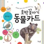 호박꽃아기 동물카드