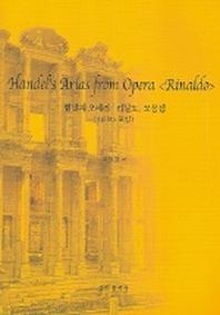 헨델의 오페라 (리날도) 모음집