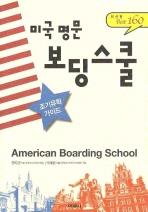 미국 명문 보딩스쿨(BEST 160)