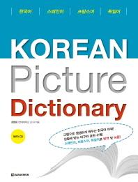 Korean picture dictionary(스페인어 프랑스어 독일어)(MP3CD1장포함)