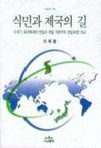 식민과 제국의 길(19세기 세계체계의 변동과 한일 자본주의 편입과정 비교)
