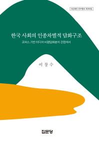 한국 사회의 인종차별적 담화구조