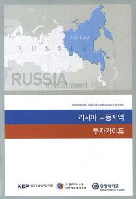 러시아 극동지역 투자가이드