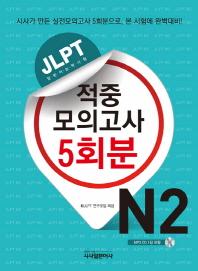 JLPT 적중모의고사 5회분 N2