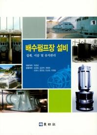 배수 펌프장 설비