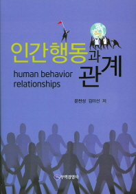 인간행동과 관계