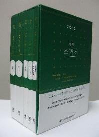 판례 소법전 세트(2012)