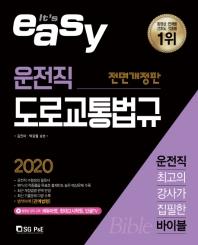 It's easy 도로교통법규 운전직(2020)