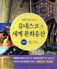 교과서에 나오는 유네스코 세계 문화유산: 대한민국