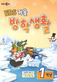 EBS 초등 방학생활 1학년(겨울)(2012)