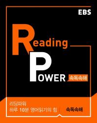 EBS 리딩 파워(Reading Power) 속독속해