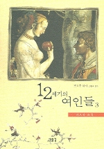 12세기의 여인들 3