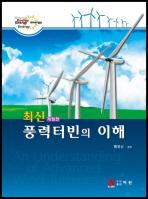 풍력터빈의 이해(최신)