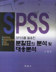 SPSS를 활용한 분할표의 분석 및 대응분석