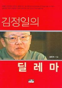 김정일의 딜레마