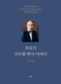 작곡가 구두회 박사 이야기