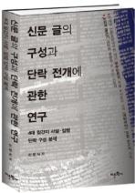 신문 글의 구성과 단락 전개에 관한 연구