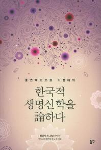 충연재 이정배의 한국적 생명신학을 논하다