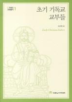 초기 기독교 교부들