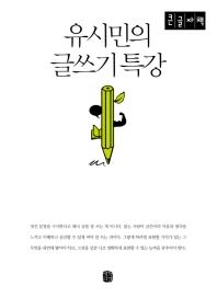 유시민의 글쓰기 특강(큰글자책)