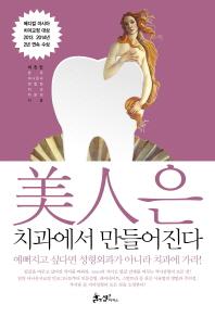 미인은 치과에서 만들어진다