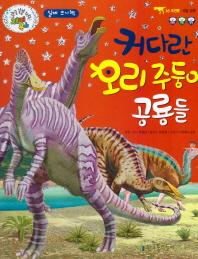 커다란 오리주둥이 공룡들
