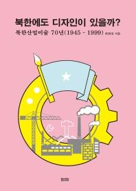 북한에도 디자인이 있을까?: 북한산업미술 70년(1945-1999)