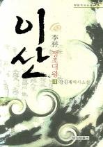 이산 정조대왕. 4