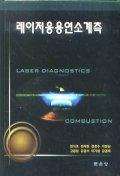레이저응용연소계측