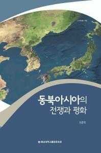 동북아시아의 전쟁과 평화