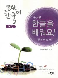 한글을 배워요 열린 한국어: 입문(중문판)