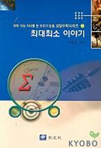최대최소 이야기((대학수능자녀를둔부모가읽을교양수학시리즈7)