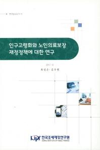 인구고령화와 노인의료보장 재정정책에 대한 연구